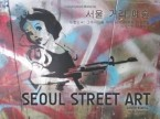 Seoul Street Art - A Visual Time Capsule Beyond Graffiti