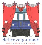 Metrovagonmash - Russian Subway Car Catalogue